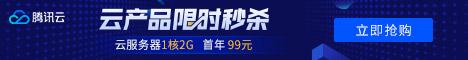【腾讯云】云产品限时秒杀,爆款1核2G云服务器,首年99元.jpg